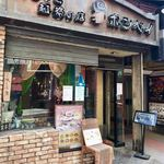 新宿ボンベイ - 喫茶店のような外観