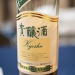 太華 - 樫樽貯藏貴釀酒(かしだるにたくはへたるよきさけ)