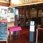 レッフェル 松阪店 - 熊野の郷の中のレッフェル