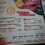 レッフェル 松阪店 - メニュー