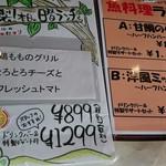 レッフェル 松阪店 - ランチメニューはこれがおすすめ