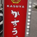 KASUYA -