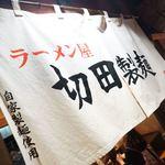 ラーメン屋 切田製麺 - ジョン・ノレン