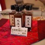 幻霜餃子文菜華 - 文菜華特製ラー油は販売もしております。