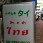 居酒屋 タイ - タイ。
