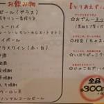 民美八 - ドリンク写真:ドリンク 全品300円(税抜き)