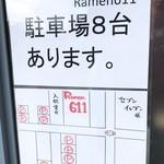 Ramen611 - 駐車場あります。