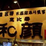吉柳 - 2階吉柳(エッ、これが看板…?)
