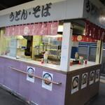 北九州駅弁当 ぷらっとぴっと 5号売店 - お店