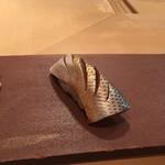 鮨 あい澤 - コハダ