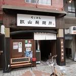 83896236 - らぁめん 欽山製麺所