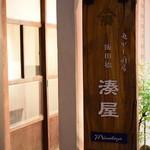 魚がし厨房 湊屋 - 入口