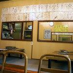 馬山館 - 小上がりの座敷とサイン色紙
