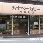 ハヤカワ - 昔からのお店