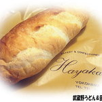 ハヤカワ - フランスパン