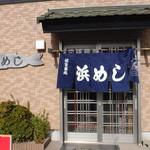 浜めし - 外観4