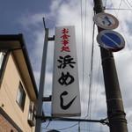 浜めし - 外観2