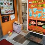 ヒマール キッチン - 外観