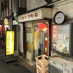 中華居酒屋 上海ママ料理 - 怪しさがたまりません