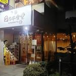 日乃本食堂 - 田端駅から明治通り方面へ徒歩6~7分のところにあります