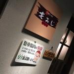 83909900 - もみじ 鶴橋店