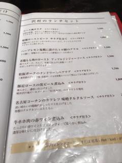ベーカリー&レストラン 沢村 - ランチセットのメニュー