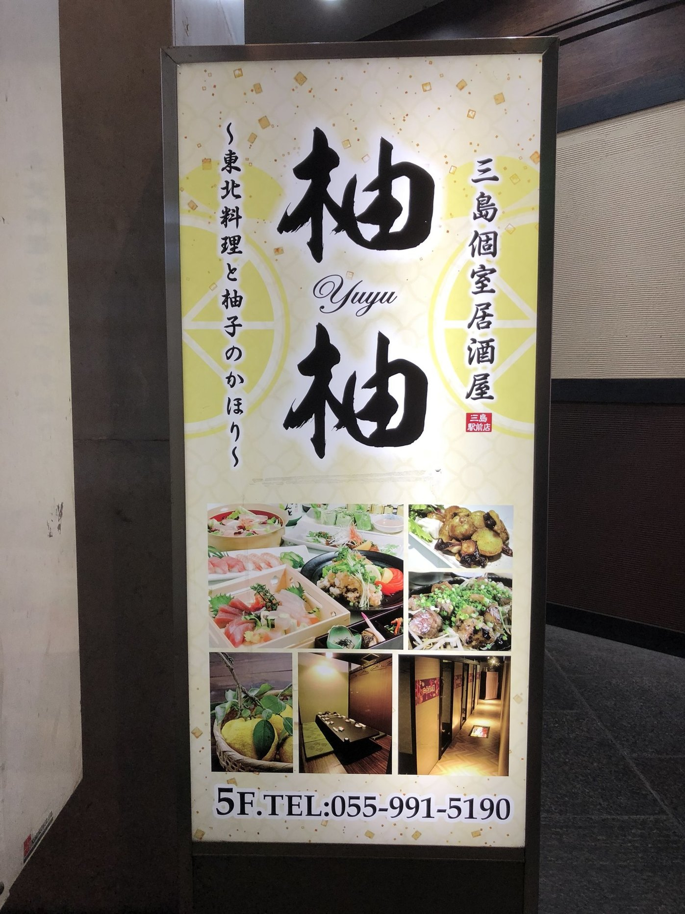 全席個室居酒屋 柚柚~yuyu~ 三島駅前店 name=