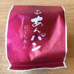 83910055 - 下田あんパン おぐらあんパッケージ