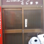 豊嶋屋酒店 - 豊嶋屋酒店 角打ち入り口