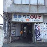 三沢駅食堂 - ファンキーな外観