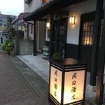 岡田酒店 -