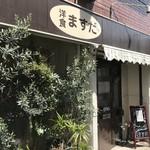 洋食ますだ - 花隈の洋食屋さんです(2018.4.10)