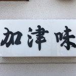 加津味 -