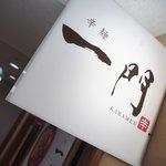 辛麺 一門 - サイン