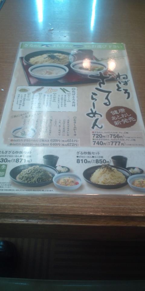 8番らーめん 福井大学前店