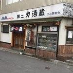 83935755 - 【'18.4】中野駅すぐ近く。なかなか趣のある店内外観~。渋~!!