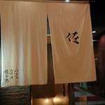 83939739 - 外の暖簾は和食屋さんのようです