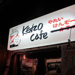 ケンゾーカフェ -