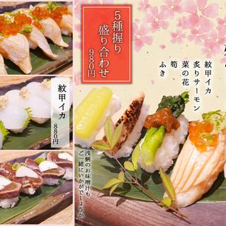 春の『握り寿司』