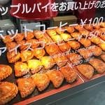 信州りんご菓子工房 BENI-BENI -