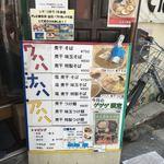 中華そば ムタヒロ  - 入り口看板
