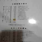 亀城苑 - メニュー表