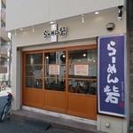 らーめん砦 - らーめん 砦 寺田町店