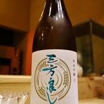 和彩温 - 三方良し(喜多酒造)純米吟醸