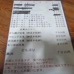 83950735 - メニュー表2