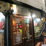 沖縄 肉酒場 ぬちぐすい - ぬちぐすい