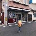 橋野食堂 - イナバ化粧品店