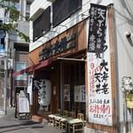 米福 - お店の外観