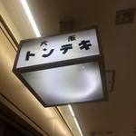 大阪トンテキ - 外観1
