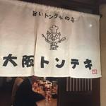 大阪トンテキ - 外観3